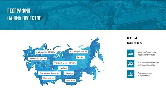 Prezentacija-kompanii-po-upravleniju-tehnologicheskim-transportom-geografija-proektov