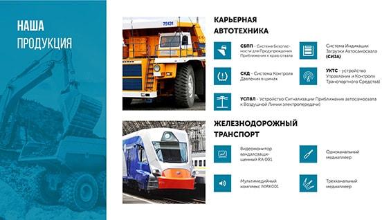 Презентация системы контроля и управления технологическим транспортом предприятия