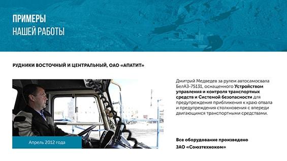 Презентация системы управления технологическим транспортом «Союзтехноком»