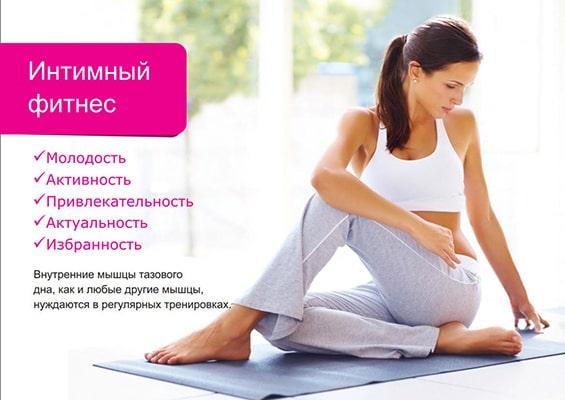 Презентация услуги «Интимный фитнес»