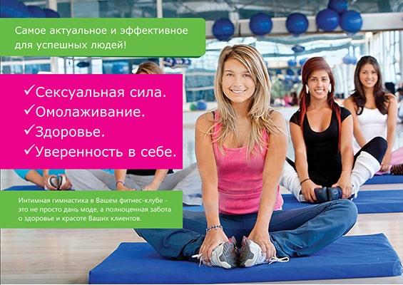 Представление услуги «Интимный фитнес» в фитнес-клубах