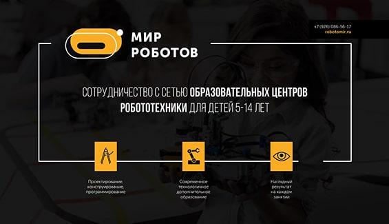 Презентация образовательного проекта для школ