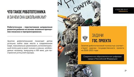 Презентация образовательного проекта «Мир роботов»