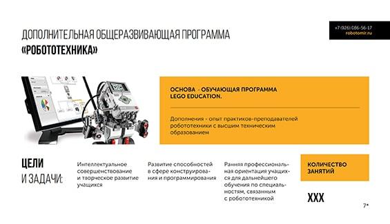 Презентация проекта «Мир роботов» для школ