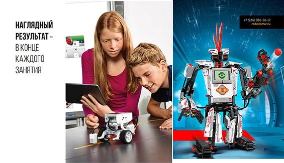 Презентация образовательного проекта по робототехнике