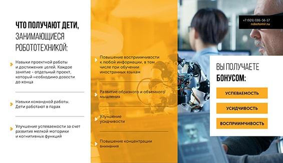Презентация проекта по робототехнике