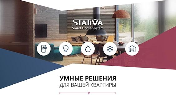 Презентация услуг компании Stativa