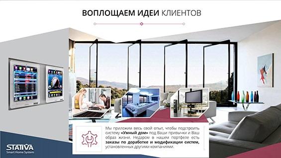 Презентация Smart Home System от Stativa