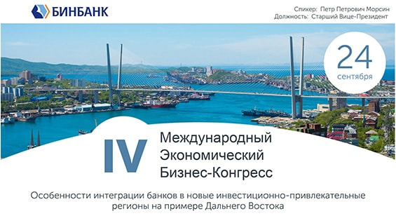 Prezentacija-dlja-vystuplenija-na-biznes-kongresse-mezhdunarodnyj-bizness-kongress-banki