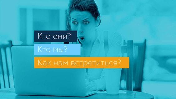 Prezentacija-kompanii-dlja-vystuplenija-pered-distribjuterami-kak-nam-vstretitsja