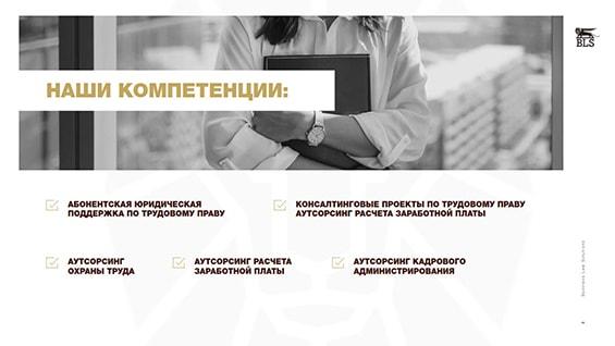 Prezentacija-juridicheskoj-kompanii-dlja-klientov-trudovoe-pravo-konsalting