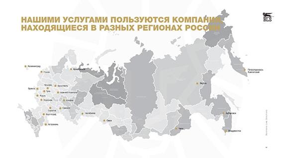 Prezentacija-juridicheskoj-kompanii-dlja-klientov-polzujutsja-regiony