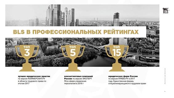 Prezentacija-juridicheskoj-kompanii-dlja-klientov-professionalnye-rejtingi