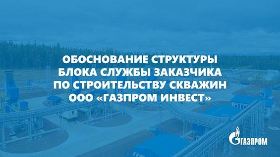 Презентация в PowerPoint для «Газпром Бурение»