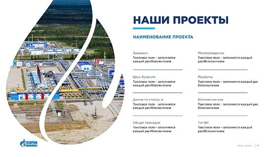Пример презентации в PowerPoint для «Газпром Бурение»