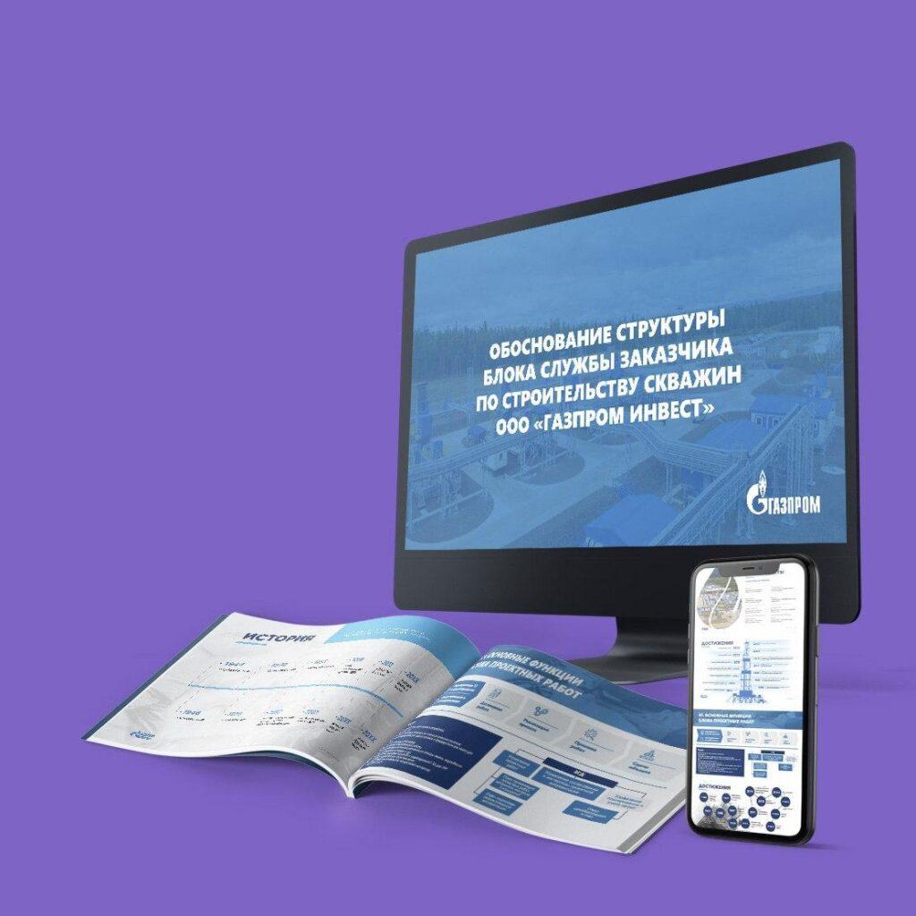 Презентация в PowerPoint для ООО «Газпром Бурение»