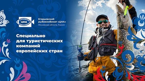 Презентация услуг «Егорьевского рыбкомбината «ЦНА»