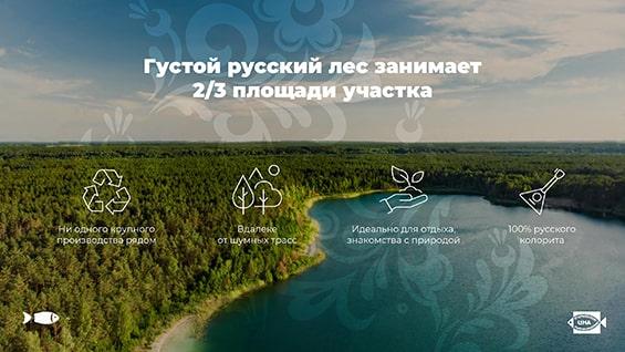 Презентация развлекательной и познавательной программы «Русский день на Егорьевских просторах»