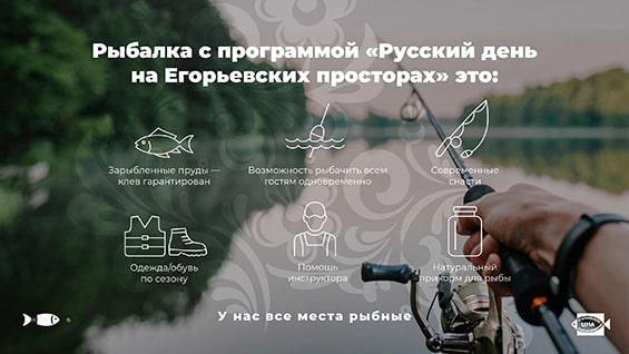 Презентация программы «Русский день на Егорьевских просторах»