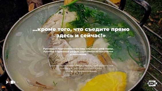 Презентация рыб-тура для гостей из Европы