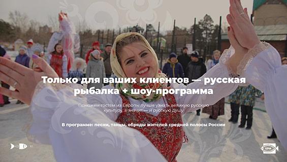 Презентация рыб-тура «Егорьевского рыбкомбината»