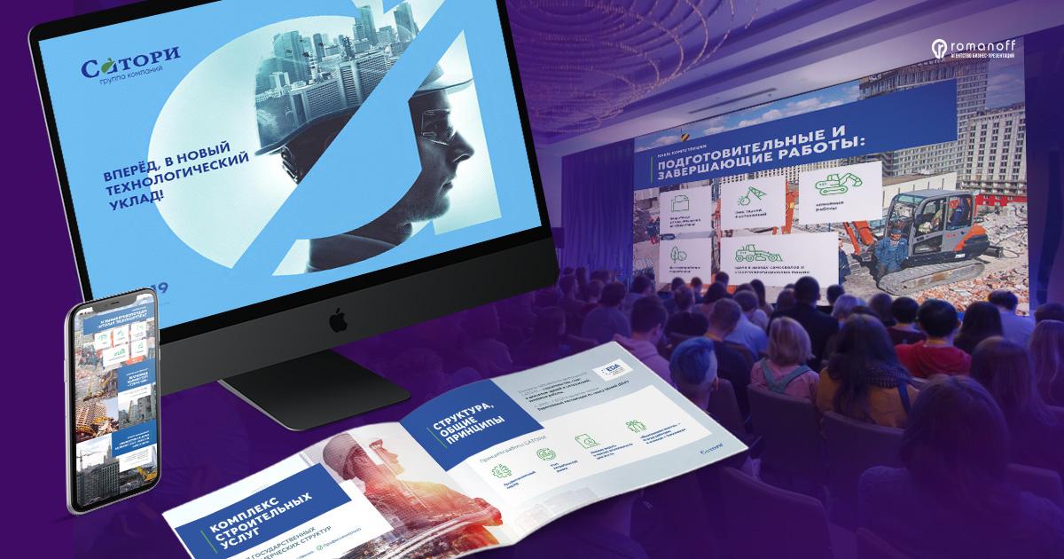 Как сделать презентацию строительной компании и помочь предприятию найти новых клиентов?