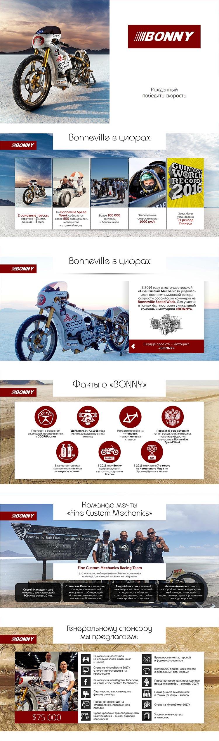 zakazat-Prezentacija-motomasterskoj-dlja-investorov-i-sponsorov