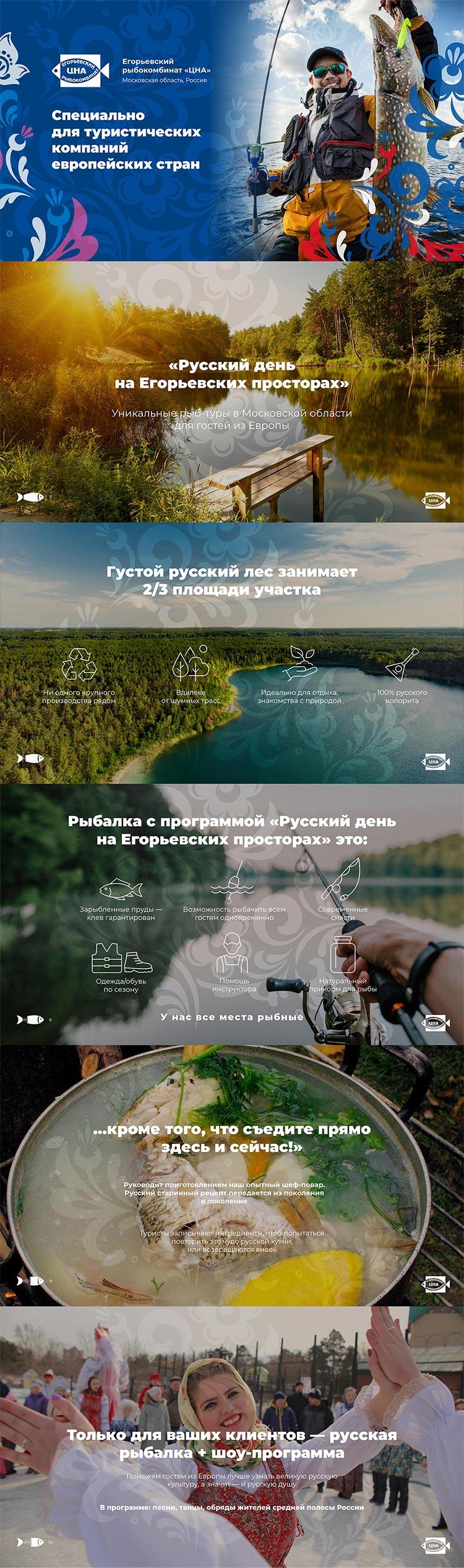 zakazat-prezentacziya-uslug-rybkombinata-dlya-turisticheskih-operatorov