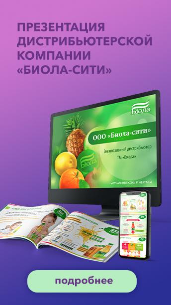 Презентация дистрибьютерской компании «Биола-сити»