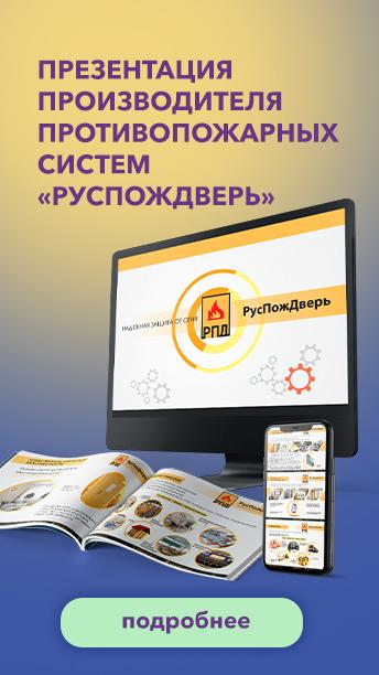 Презентация производителя противопожарных систем «РусПожДверь»