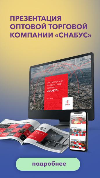 Презентация оптовой торговой компании «Снабус»