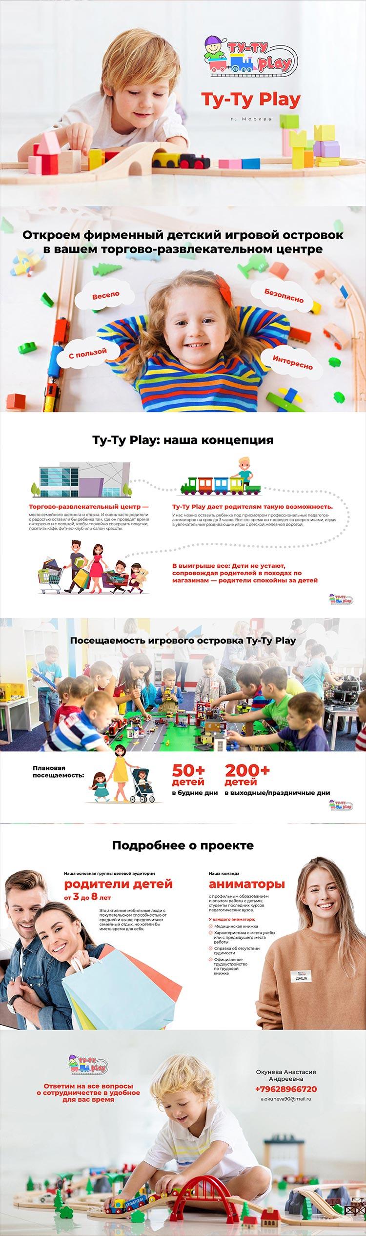 zakazat-Prezentacija-detskogo-igrovogo-ostrovka-dlja-TRC