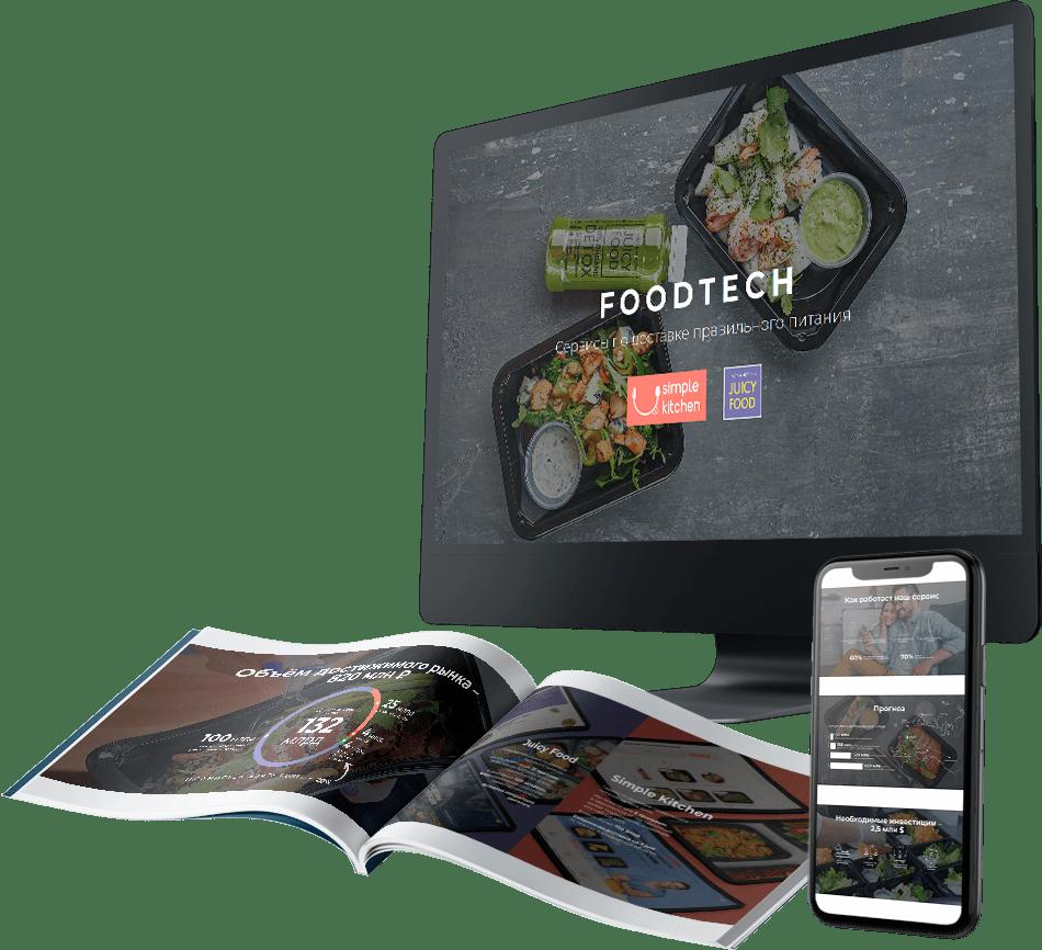 Презентация сервиса по доставке правильного питания «Foodtech» для инвесторов
