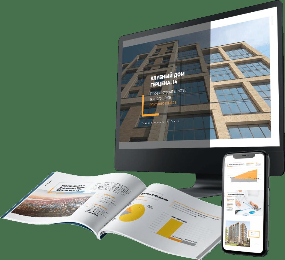Презентация проекта строительства элитного жилого дома для инвесторов