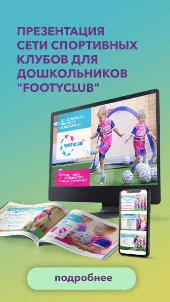 Презентации сети спортивных клубов для дошкольников Footyclub