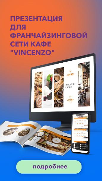 Презентация для франчайзинговой сети кафе «Vincenzo»