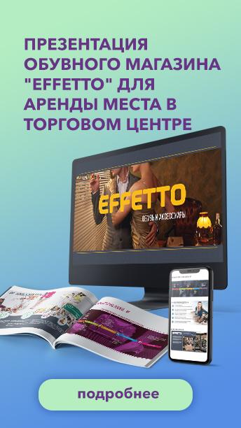 Презентация обувного магазина Effetto для аренды места в торговом центре