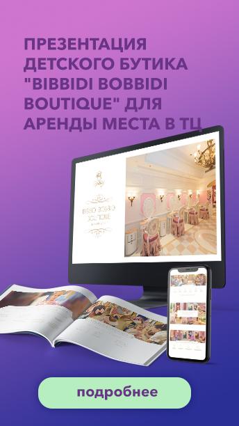 Презентация детского бутика Bibbidi Bobbidi Boutique для аренды места в ТЦ