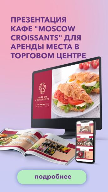 Презентация кафе Moscow Croissants для аренды места в торговом центре