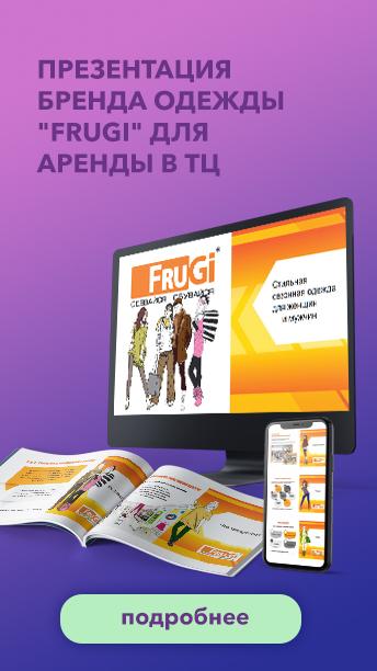 Презентация бренда одежды Frugi для аренды в торгово-развлекательном центре