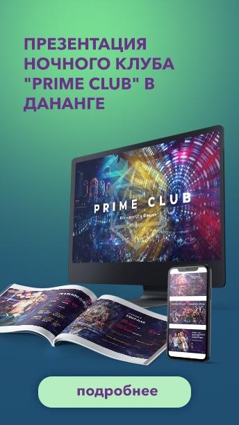Презентация ночного клуба Prime Club в Дананге
