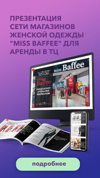 Презентация сети магазинов женской одежды Miss Baffee для аренды в ТЦ