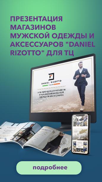 Презентация магазинов мужской одежды и аксессуаров Daniel Rizotto для ТЦ