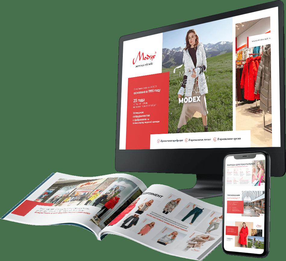Презентация магазинов женской одежды Modex для аренды в ТРЦ