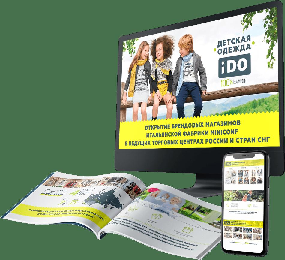 Презентация магазинов детской одежды iDO для ТЦ