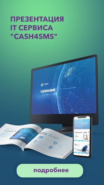 Презентация IT сервиса CASH4SMS