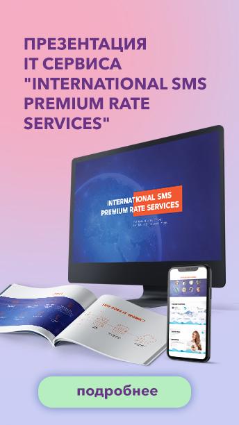 Презентация IT сервиса International SMS Premium Rate Services