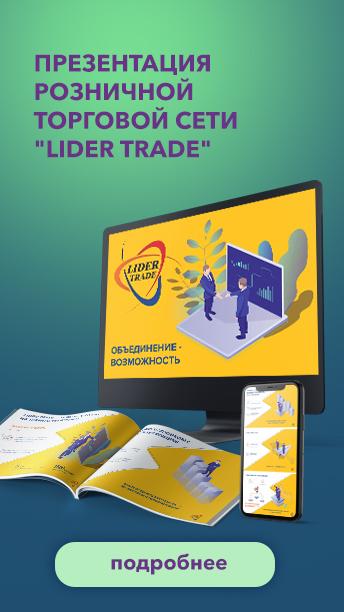 Презентация розничной торговой сети Lider Trade