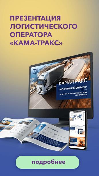 Презентация логистического оператора «Кама-Тракс»