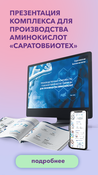 Презентация комплекса для производства аминокислот «СаратовБиоТех»